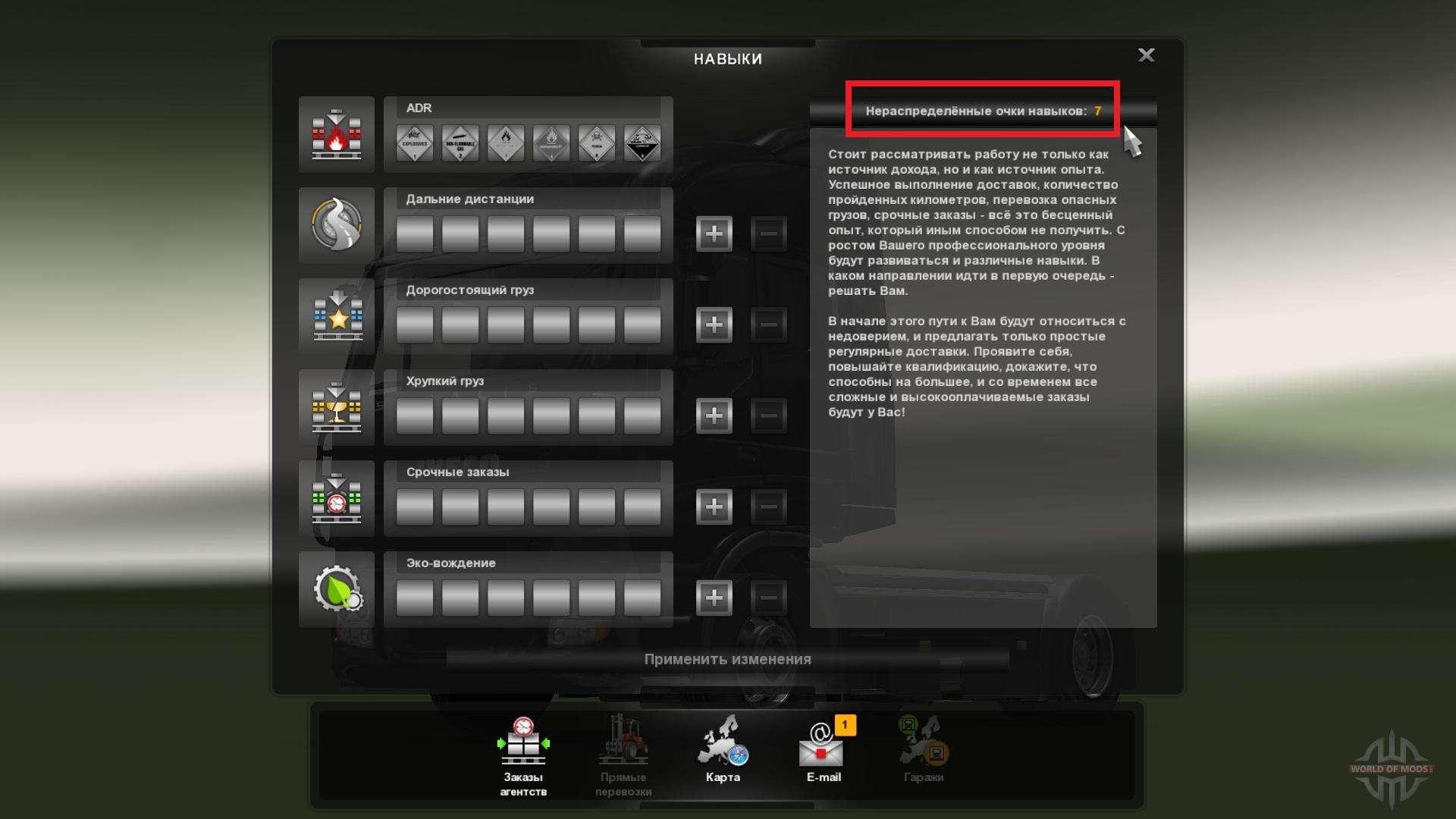 mod auf erfahrung und geld v1 2 f r euro truck simulator 2. Black Bedroom Furniture Sets. Home Design Ideas